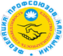 Федерация профсоюзов Калмыкии